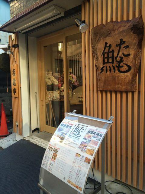 小岩和食居酒屋魚たも店舗情報の画像
