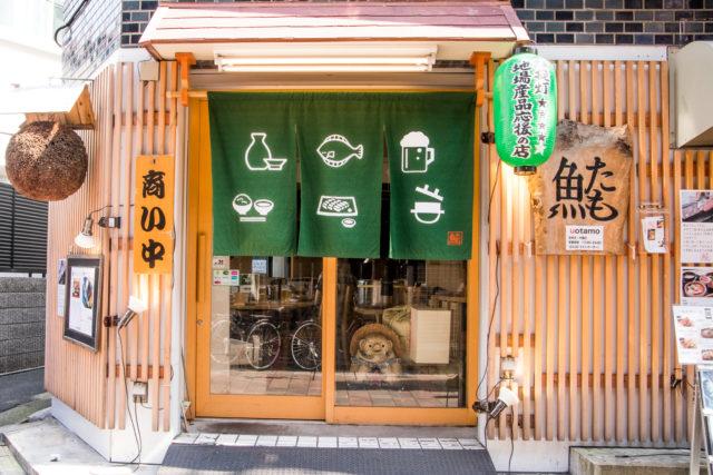 テイクアウト(魚たも小岩南口地蔵通り店 )の画像