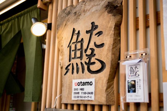 和食居酒屋魚たものお店についての画像