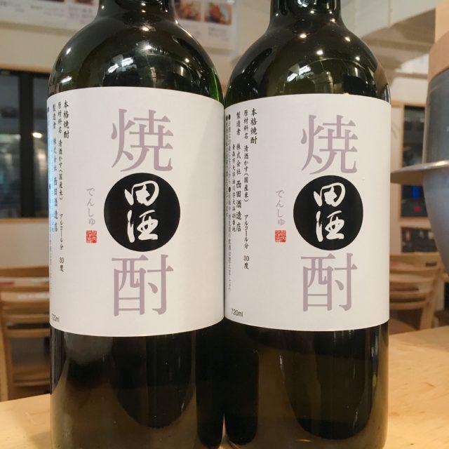 田酒の焼酎の画像