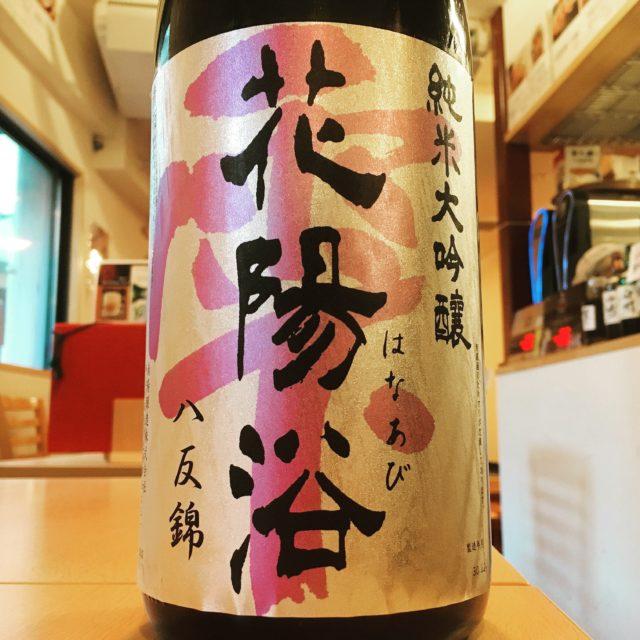 花陽浴 純米大吟醸の画像