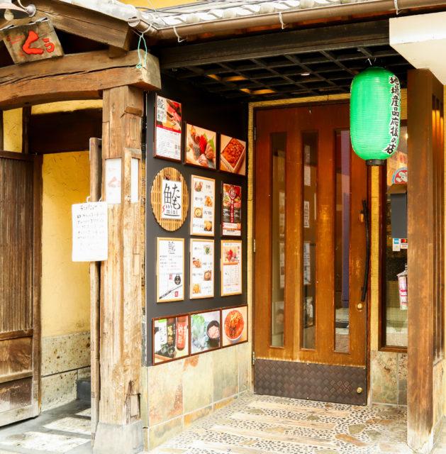 小岩和食居酒屋魚たもmini店舗情報の画像