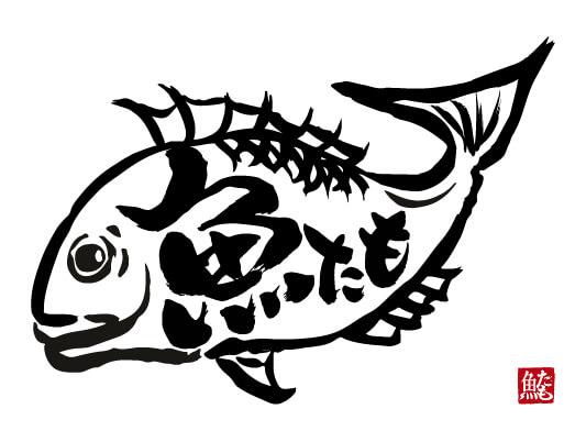 小岩和食居酒屋 | 魚たも(うおたも)の画像